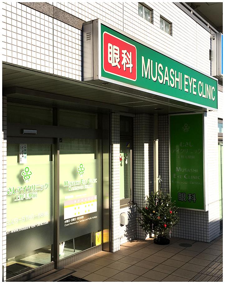 Musashi eye clinic Kaminoge ekimae