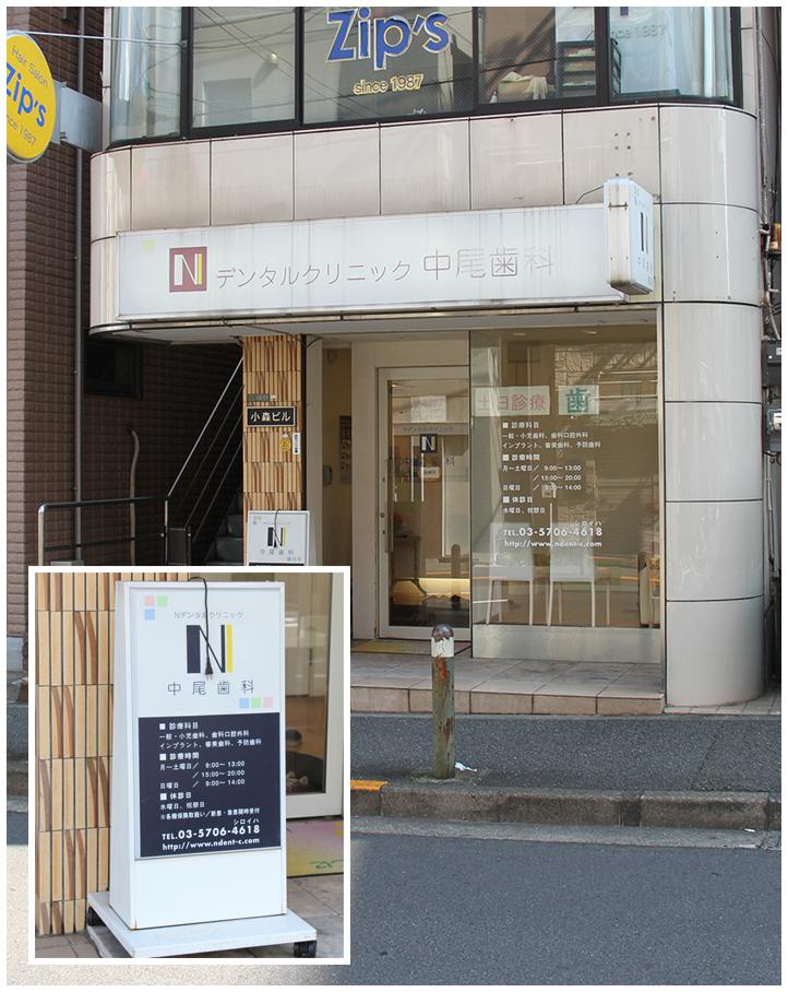N dentaru clinic nakao shika