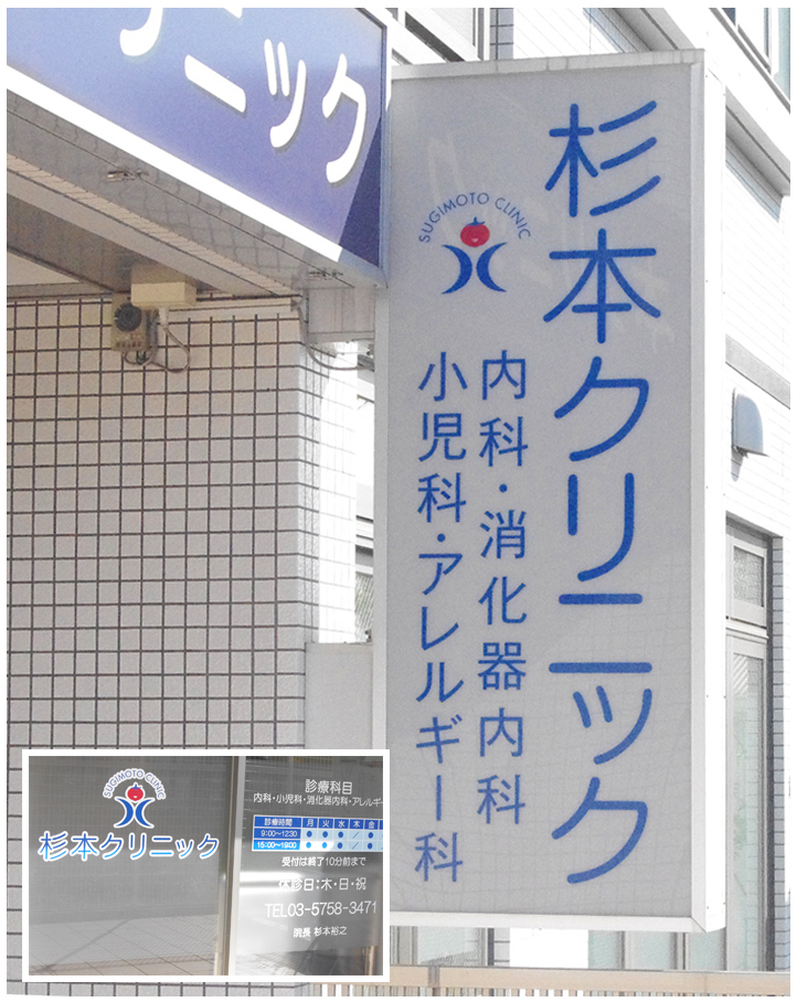 Sugimoto clinic