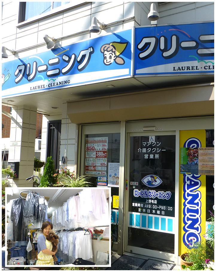 ローレルクリーニング 上野毛店