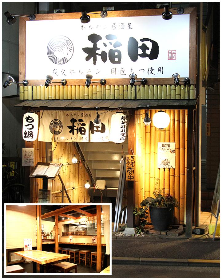 ホルモン居酒屋 稲田