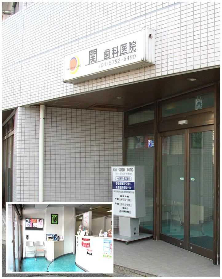 関歯科医院