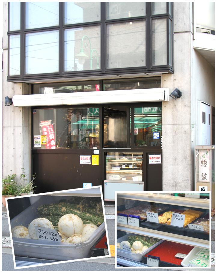 佐藤豆腐店