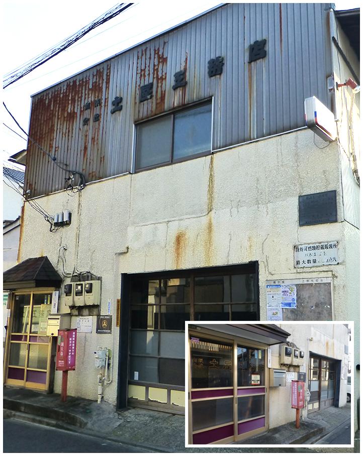 土屋工務店