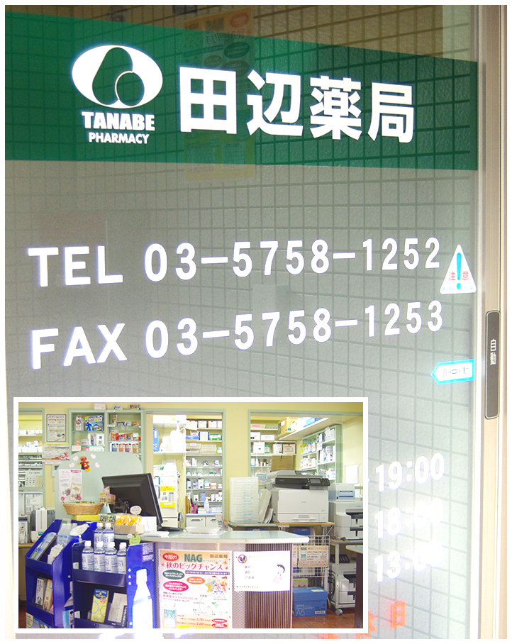 田辺薬局 上野毛本店