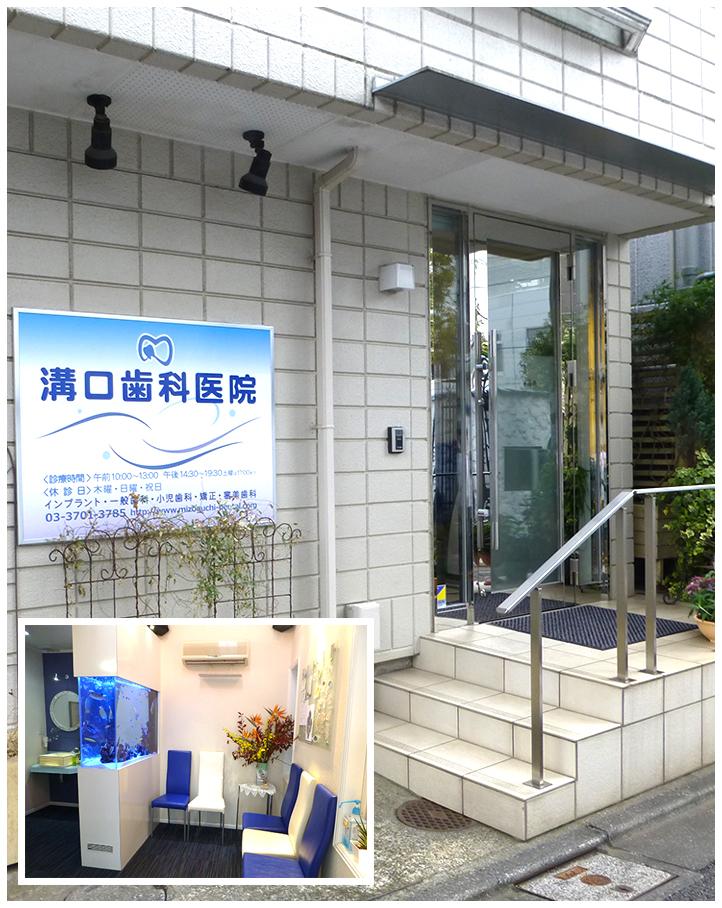 医療法人社団 溝口歯科医院