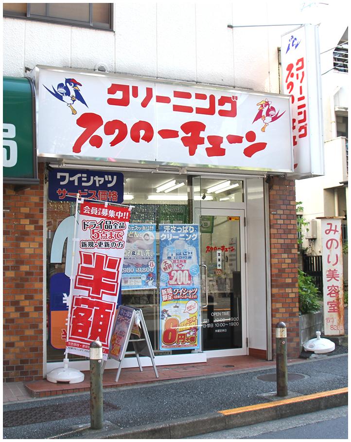 クリーニング スワローチェーン 上野毛店