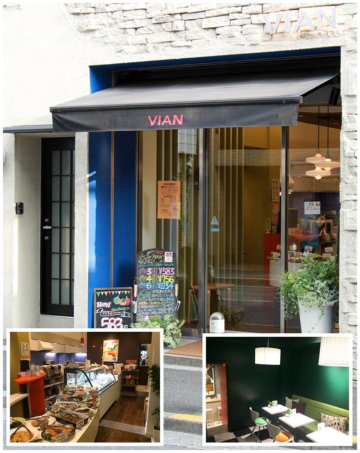 VIAN 上野毛店( ビアン)