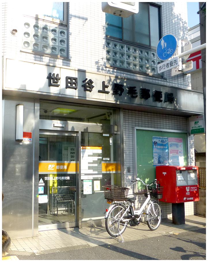 世田谷上野毛郵便局