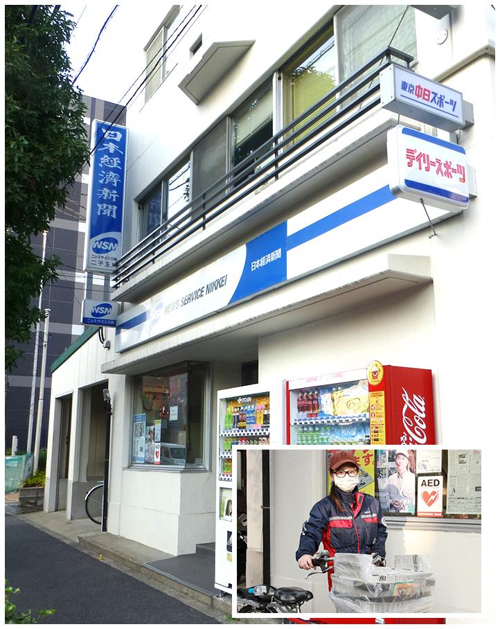 日本経済新聞 二子玉川店