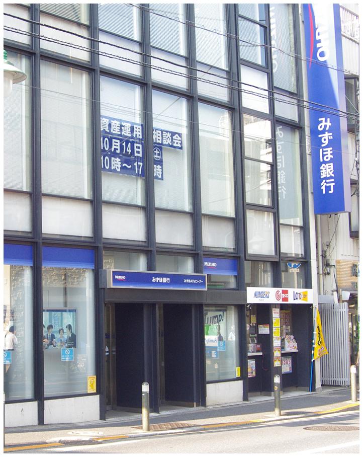 みずほ銀行 上野毛支店