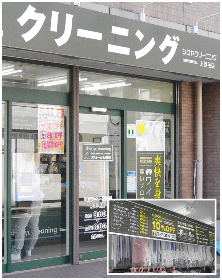 (有)シロヤ 上野毛店