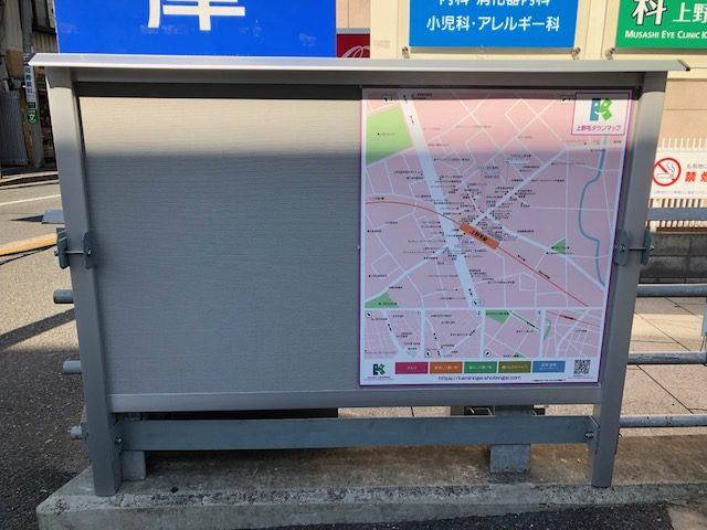 上野毛商店街の掲示板設置