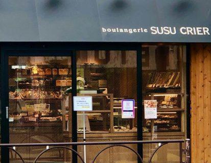 boulangerie SUSU CRIER